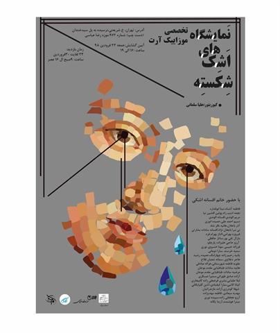 موزه رضا عباسی میزبان نمایشگاه آثار موزاییک آرت