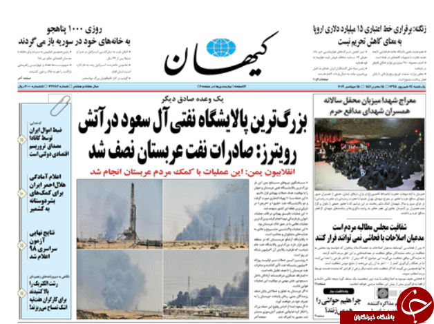 روی ترش نمایندگان به شفافیت آرا، نبض سعودی در دستان یمن، چکش قضا بر انحصار وکلا، تسهیلات ناچیز؛ بی خانه ها ناامید