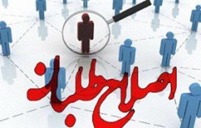 آخرین اخبار شورای هماهنگی جبهه اصلاحات کشور