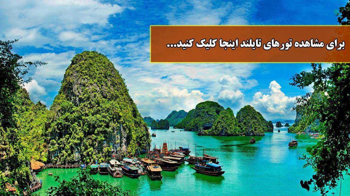 سفری جذاب و خاطره انگیز به تایلند - قسمت اول پوکت (2 قسمت)