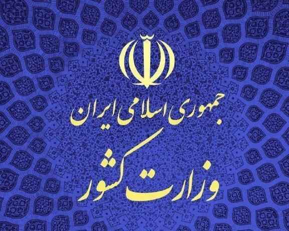 اطلاعیه شماره 2 ستاد انتخابات کشور، شروع ثبت نام داوطلبان نمایندگی مجلس از 10 آذر