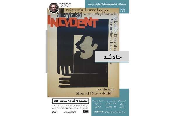 حادثه در سینماتک خانه هنرمندان ایران نمایش داده می گردد