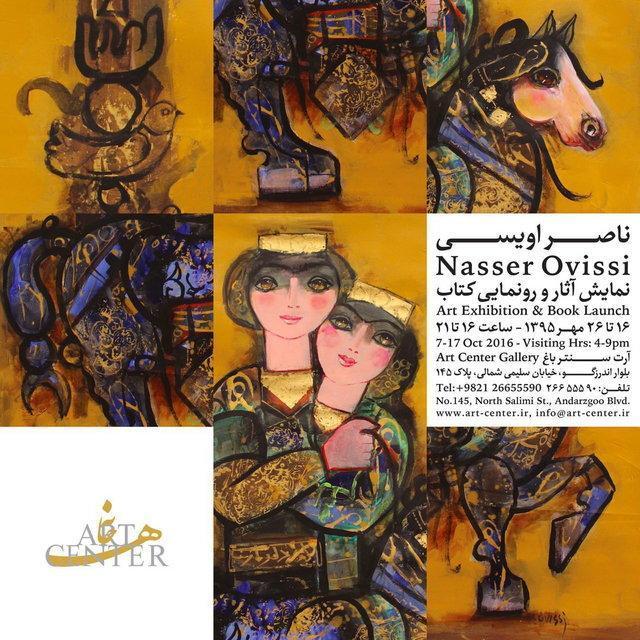 گزیده ای از نقاشی های ناصر اویسی رونمایی می گردد
