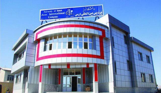 شروع پذیرش دانشجوی کارشناسی ارشد و دکترا در پردیس بین المللی ارس دانشگاه تبریز