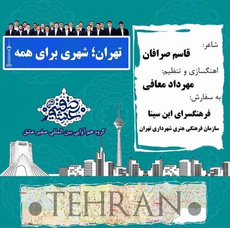 سرود تهران به تولید رسید