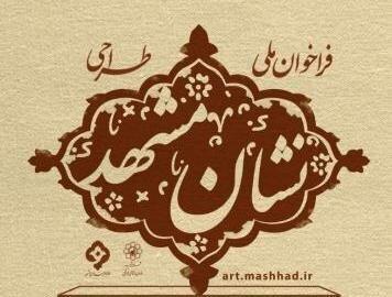 دریافت کنندگان نشان مشهد انتها اسفند ماه تعیین خواهند شد