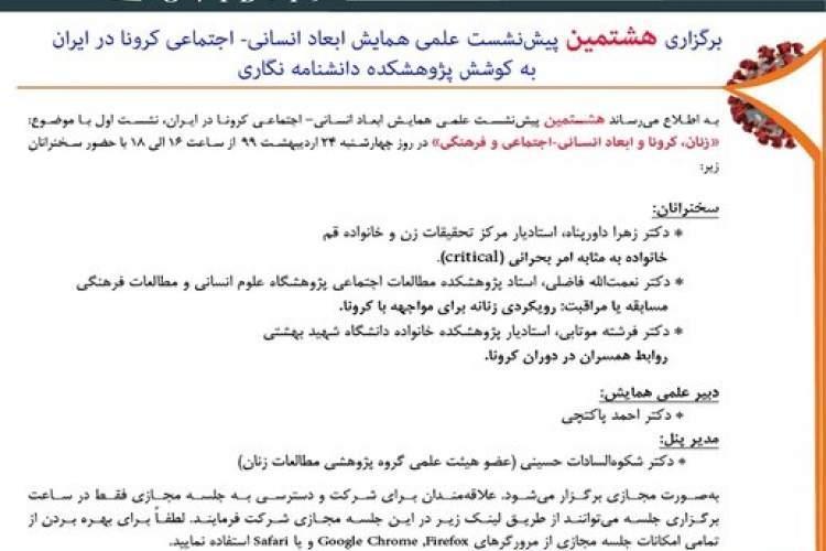 برگزاری هشتمین پیش نشست همایش ابعاد انسانی اجتماعی کرونا ایران