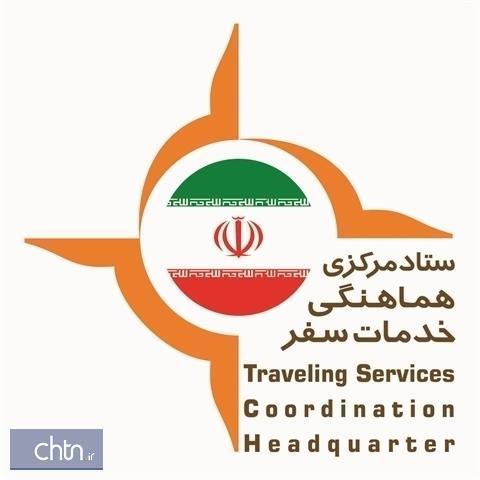 اطلاعیه ستاد مرکزی هماهنگی خدمات سفر در آستانه عید فطر
