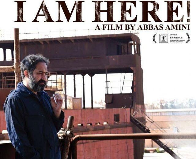 فیلم عباس امینی در بخش اصلی جشنواره شانگهای
