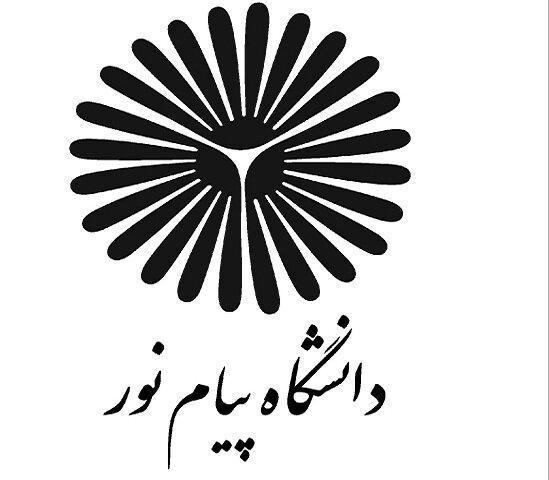 شروع ثبت نام داوطلبان به دانشگاه پیغام نور در خراسان رضوی