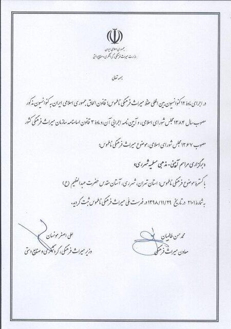 آیین مذهبی و سنتی مسلمیه در فهرست آثار ملی ثبت شد