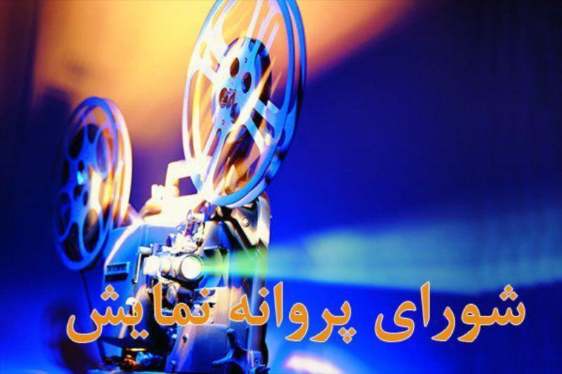 خبرنگاران مجوز نمایش دو فیلم سینمایی صادر شد