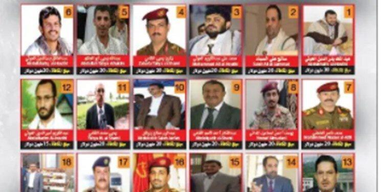 40 فرد وابسته به انصارالله در لیست سیاه عربستان سعودی، عکس