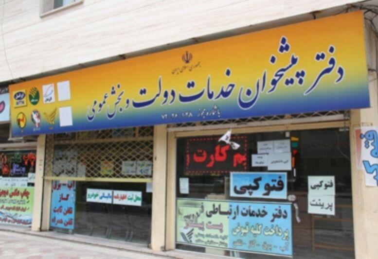 خبرنگاران خدمات به سالمندان آذربایجان غربی در دفاتر پیشخوان دولت تسهیل شد