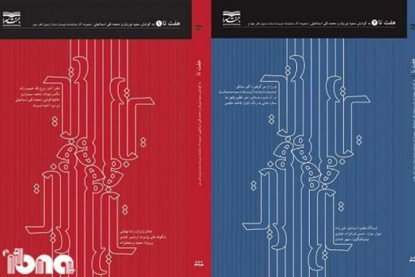 دو مجموعه از آثار نمایشنامه نویسان اردبیلی منتشر شد