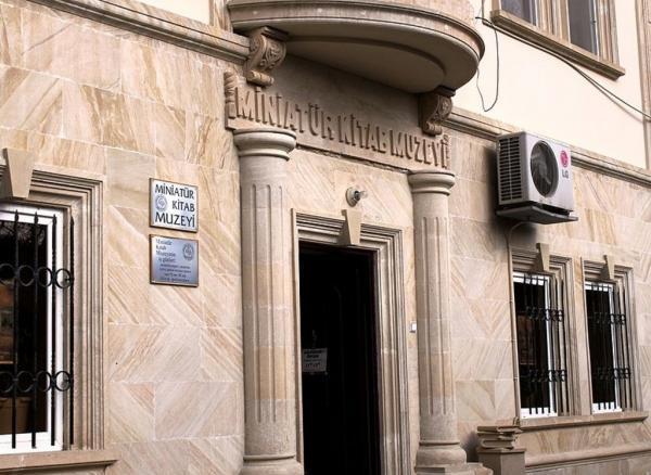 موزه ای جالب با کتاب های مینیاتوری